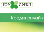 Кредиты от Topcredit.org.ua