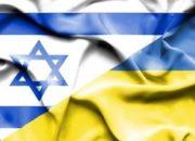Спорные моменты в переговорах между Украиной и Израилем о ЗСТ