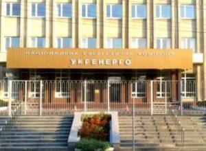 """В помещении НЭК """"Укрэнерго"""" продолжаются обыски"""