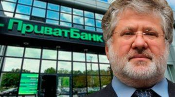 Реакция Коломойского на результат проверки ПриватБанка