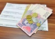 Как в Украине будут определять размер субсидий