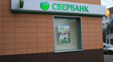Сбербанк России начал распродавать бизнес в Украине