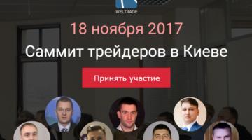 Саммит Трейдеро в Киеве