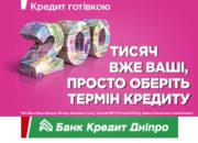 Банк Кредит Днепр — кредиты до 3 лет
