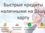 Кредит Касса (СreditKasa) займы до 10 тыс грн.