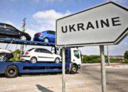 Вопрос с авто на еврономерах скоро будет решен — Гройсман