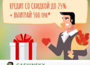 Займы до 3000 гривен от Cashinsky