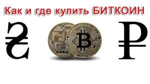 Где купить или продать биткоин за гривны
