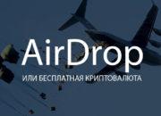 Как заработать криптовалюту без вложений на Airdrop и Bounty