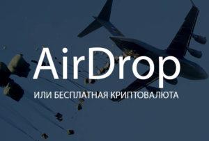 Airdrop компании актуальные