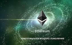 Ethereum до конца года будет стремительно дорожать – прогноз
