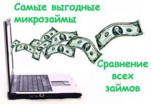 Перекредитование в Сбербанке потребительских кредитов