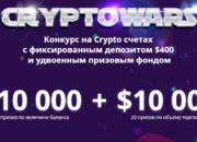 Конкурс трейдеров CRYPTOWARS призовой фонд 20 000$