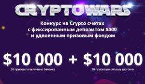 Конкурс трейдеров CRYPTOWARS
