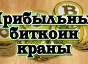 Криптовалютные краны: стратегия заработка