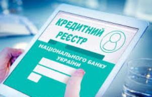 С 6 мая в Украине начал работать единый кредитный реестр