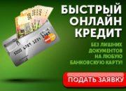 fksm.com.ua -моментальные онлайн займы на карту