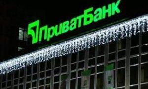 Отмена национализации Приватбанка: прогнозы последствий от экспертов