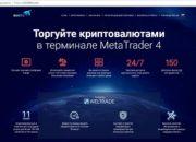 Непокрытая продажа крипты от HitBTC через брокера WELTRADE