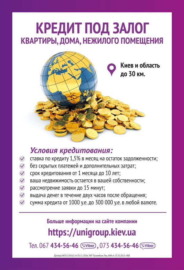 UniGroup условия кредита