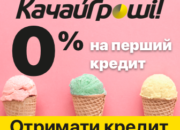 Обзор кредитов от Kachay Groshi