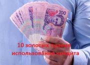 10 золотых правил использования кредита