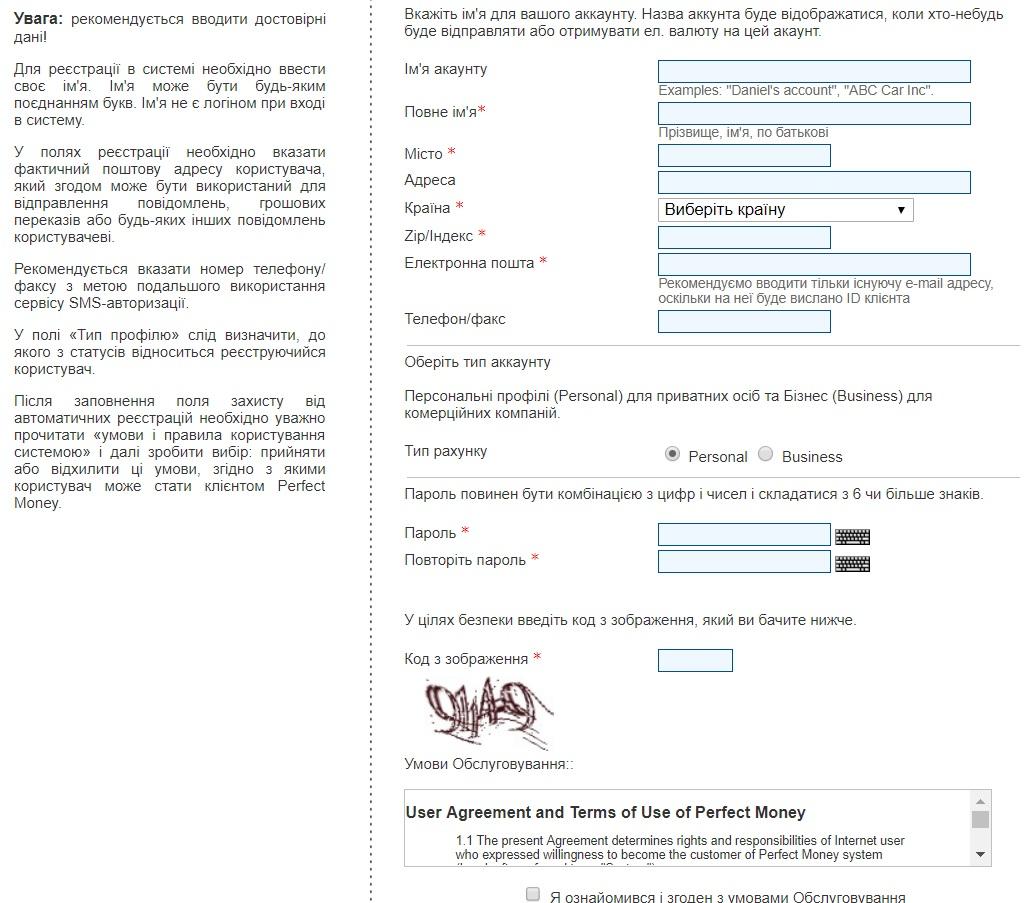perfectmoney форма регистрации