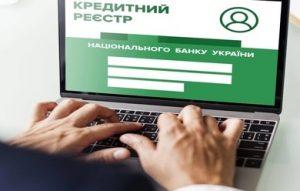 кредитный реестр НБУ