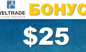 Акция от Weltrade: Бонус +25 долларов на счет!