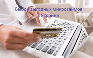 микрокредиты в Украине