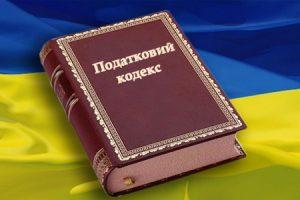 Проект Закону про внесення змін до Податкового кодексу України щодо звільнення від оподаткування депозитних вкладів населення
