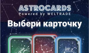 Акция: Astrocards до $100 от WELTRADE