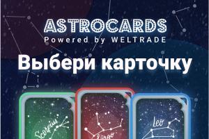 акция astrocards от велтрейд