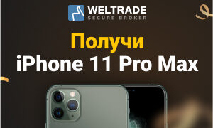 Подарок Iphone 11 ProMax от брокера Weltrade