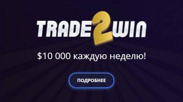 Акция для трейдеров TRADE2WIN от WELTRADE