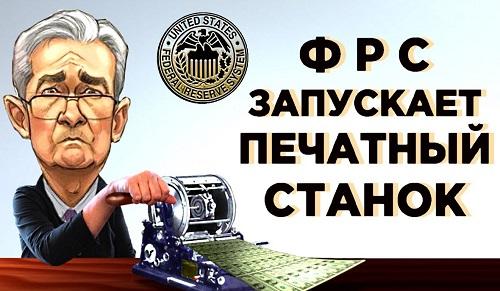 ФРС запускает печатный станок