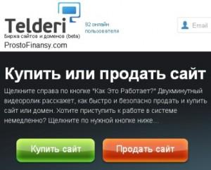 купить или продать сайт