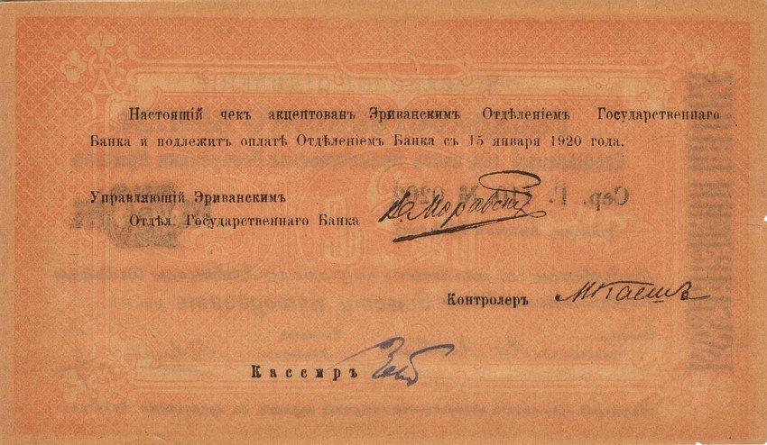 армянский чек 1919 номиналом 250 руб