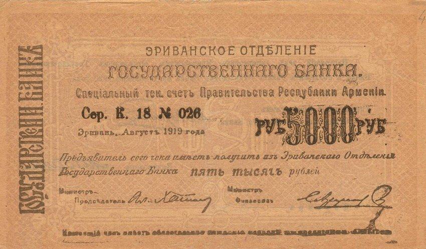 армянский чек 1919 номиналом 5000 руб