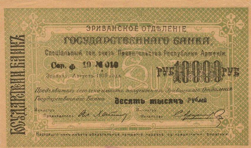 армянский чек 1919 номиналом 10000 руб