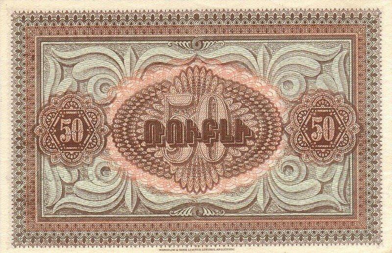 armeniap30-50rubles-1919-donatedoy_b