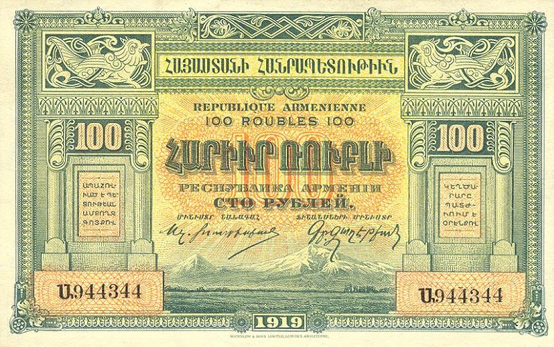 armeniap31-100rubles-1919-donatedsrb_f