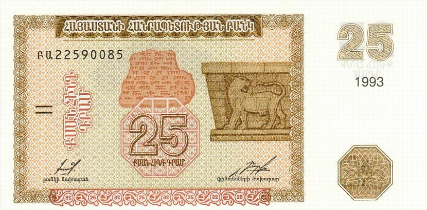 25 армянских драм