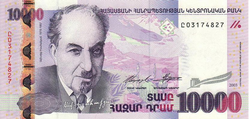10000 современных армянских драм