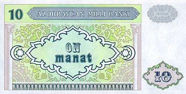 10 манат