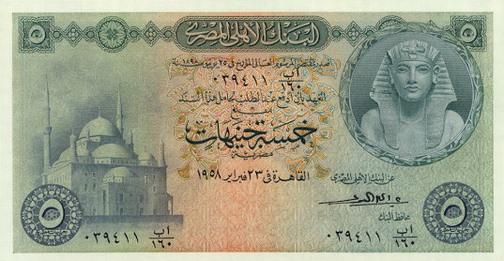5 египетских фунтов 58 года