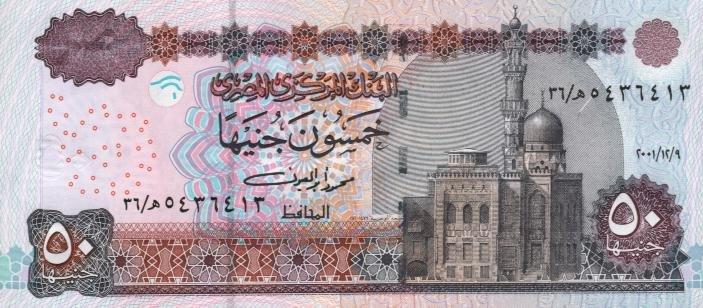 50 египетских фунтов