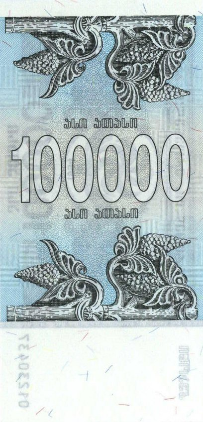 100000 купонов лари