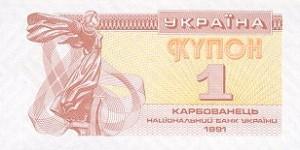 История денег в картинках. Купоно-карбованцы.
