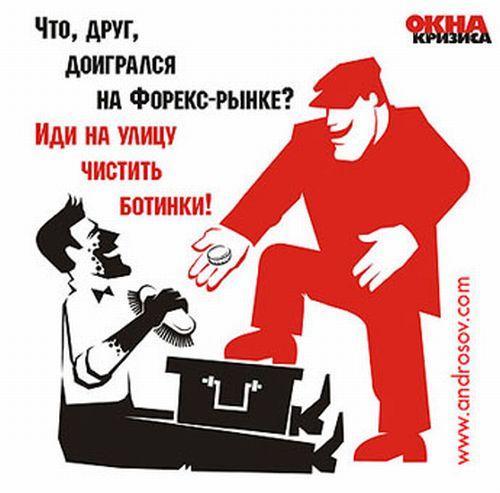 О кризисе с юмором :)